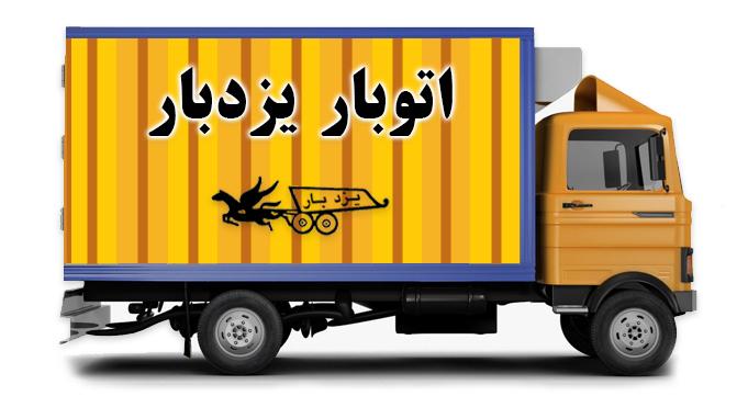 یزد بار - خاور